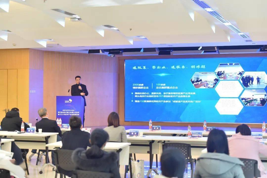 成都市软件行业协会第五届会员代表大会第三次会议暨2021年软件产业政策解读会成功举办