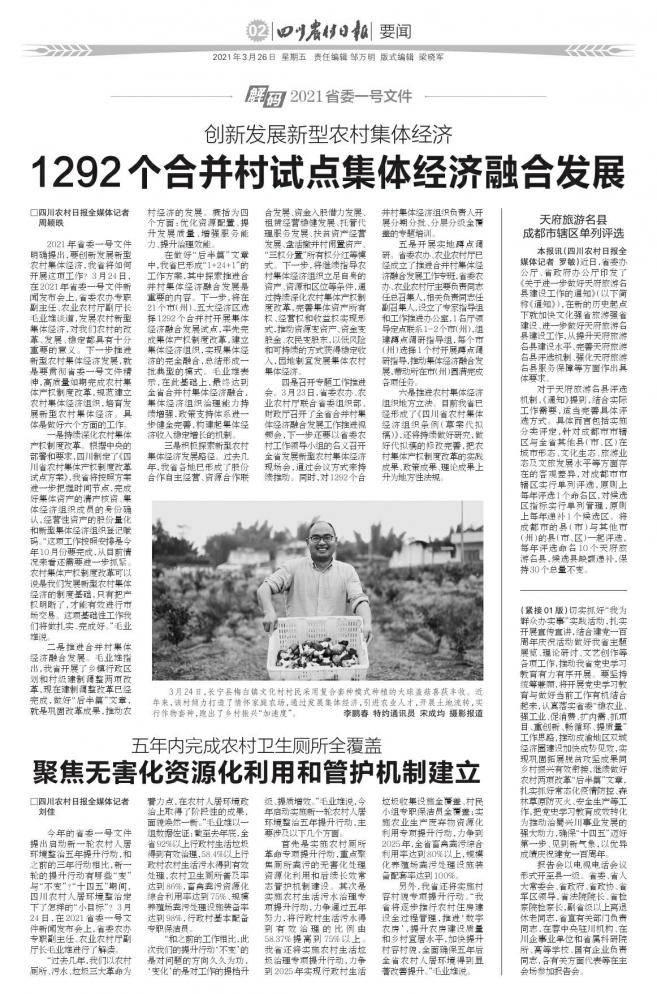 天府旅游名县成都市辖区单列评选