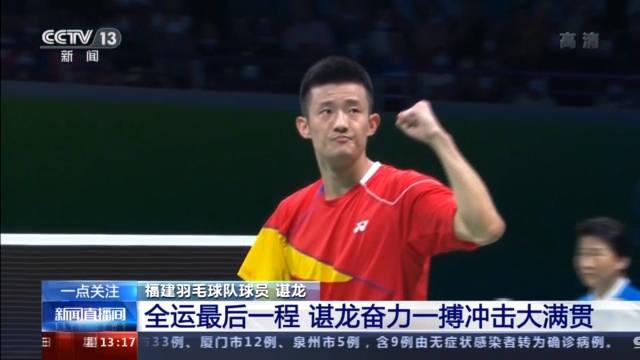 冲击 第十四届全运会羽毛球男子单打 谌龙进四强 将战石宇奇