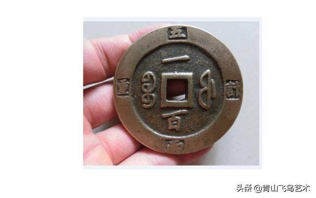 咸丰元宝当百珍稀品图(咸丰元宝当百对照图)插图(8)