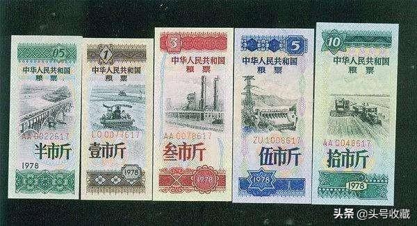 粮票值多少钱(旧粮票回收价格表)插图(10)