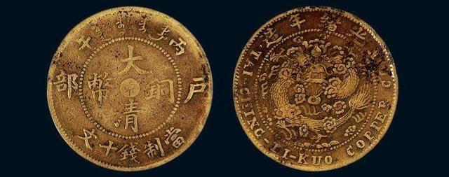 大清铜币所有价格表(大清铜币未丁价格)插图