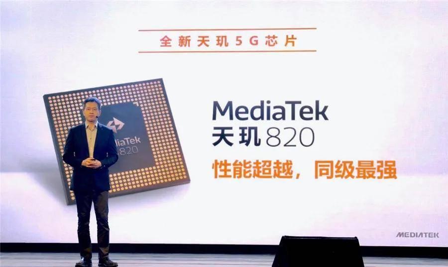 同级最强5G性能:联发科技天玑820杀入中高端市场