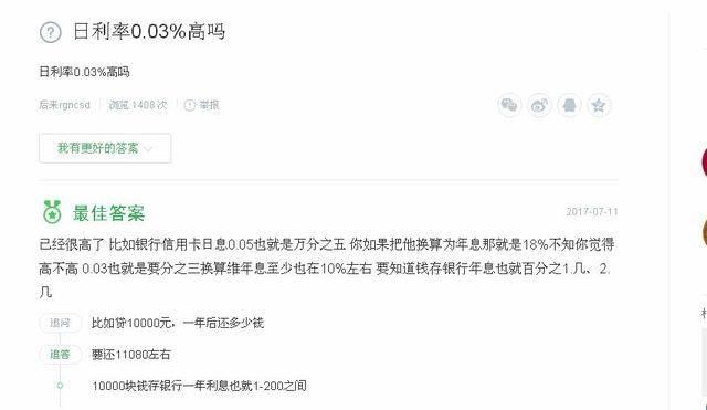 日利率0.05%是多少?来看看日利率0.05%高吗
