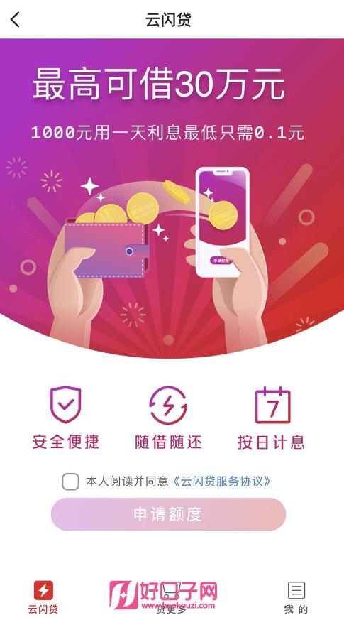 云闪贷app入口强制下款 云闪贷款是不是正规的插图(2)