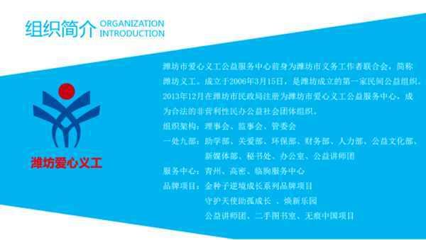 潍坊市爱心义工公益服务中心