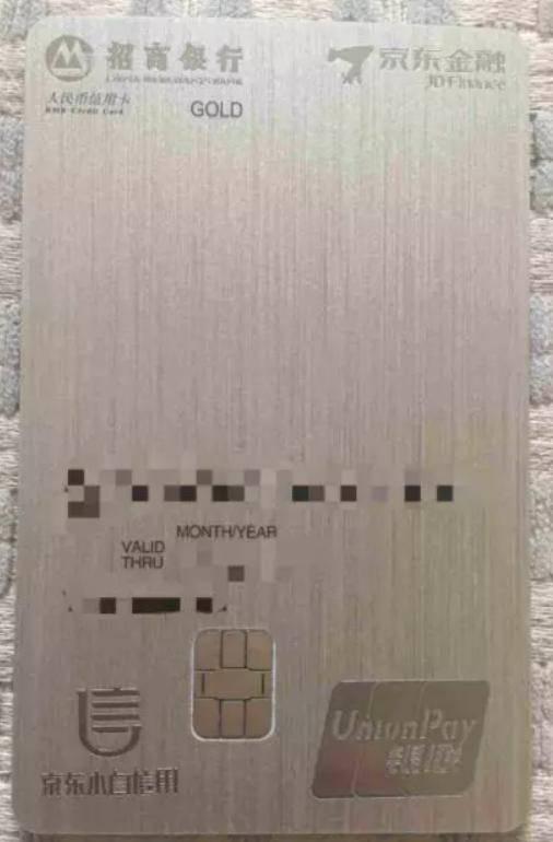 小白卡额度一般多少?京东小白卡和信用卡额度共享吗插图(1)