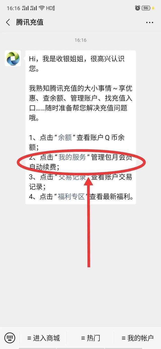 微信取消自动续费(新版微信怎么关闭自动续费)插图(4)