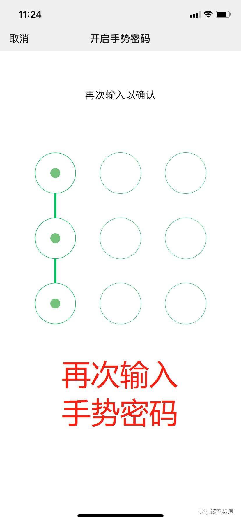 微信手势密码在哪设置(微信手势密码怎么取消关闭)插图(8)