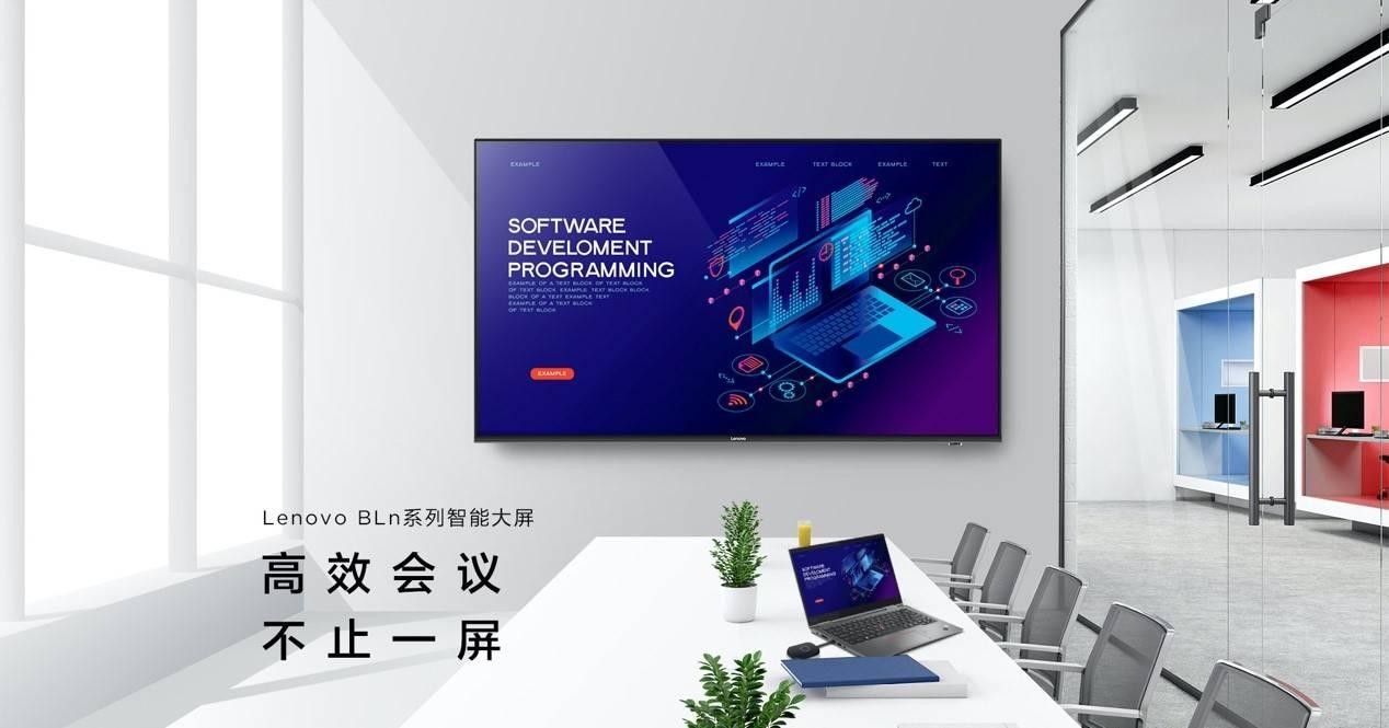 Lenovo BLn系列智能大屏发布:智能会议的性价比之选
