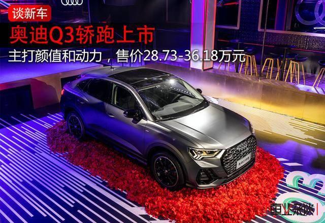 主打颜值和动力,奥迪Q3轿跑上市,售28.73万起