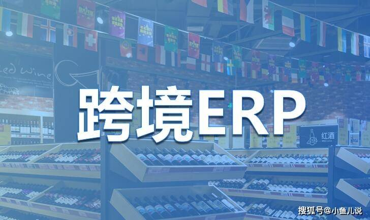 跨境电商erp是跨境卖家必备么?
