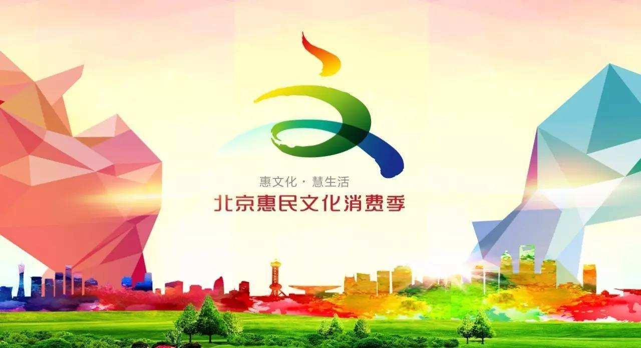 北京消費季活動本周正式啟動