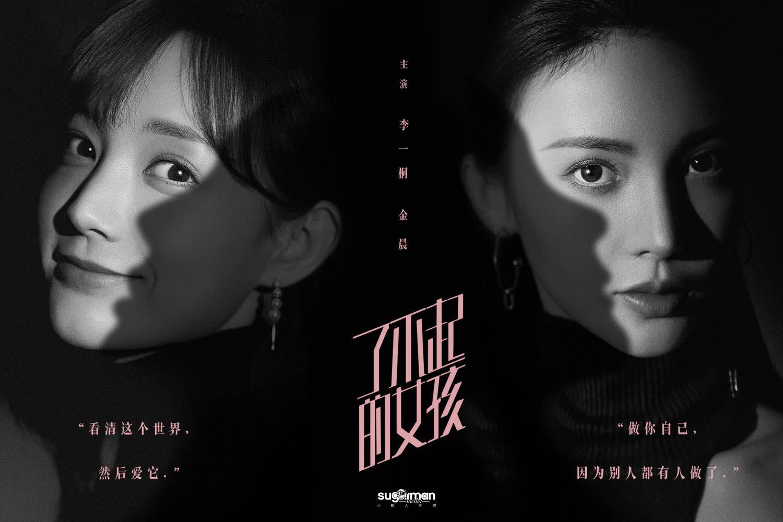 原创剧《了不起的女孩》首次官宣 李一桐金晨主演引网友热议