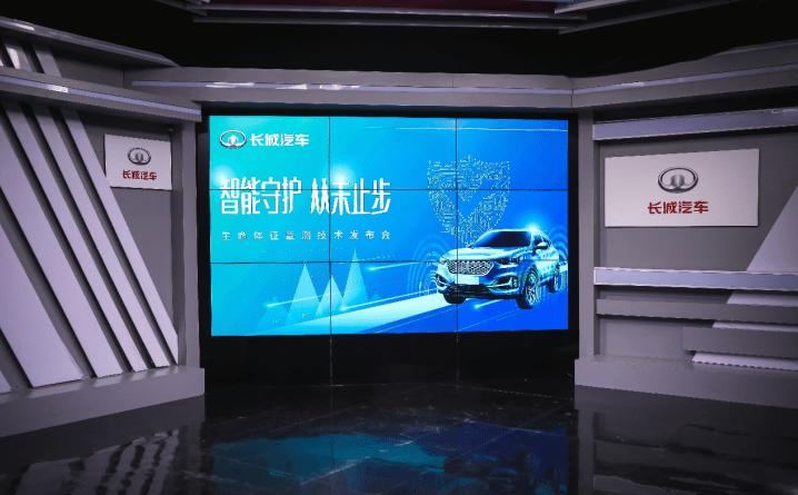 车内安全新标准 长城发布生命体征监测技术