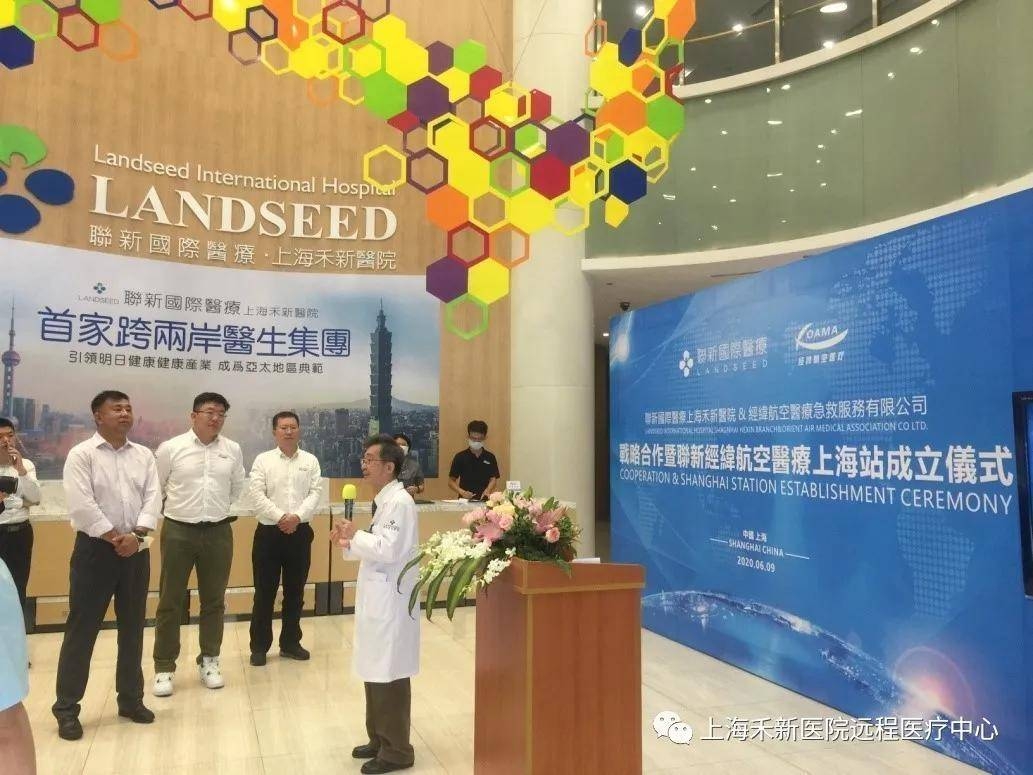 两岸转运更「近」一步丨联新经纬上海站正式成立啦!