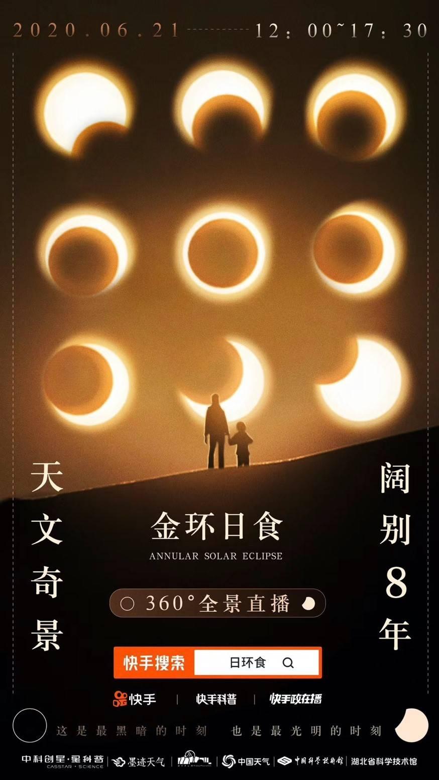 """足不出户看宇宙级浪漫星象 孟非快手直播首秀带你看十年一遇""""金边日食""""奇景"""