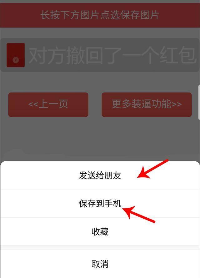 微信红包能撤回吗?微信2小时红包撤回方法