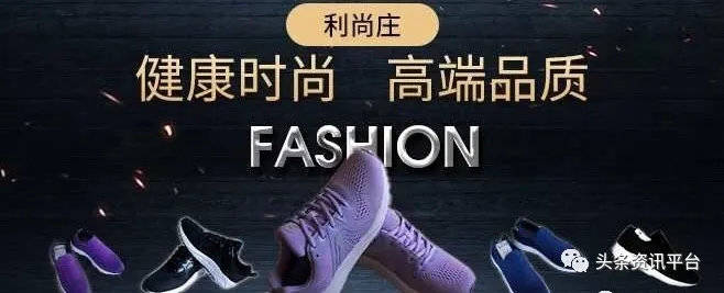"""打着""""磁疗""""旗号宣扬治病功效,号称""""谁卖谁火""""的利尚庄健康鞋是何来路?"""