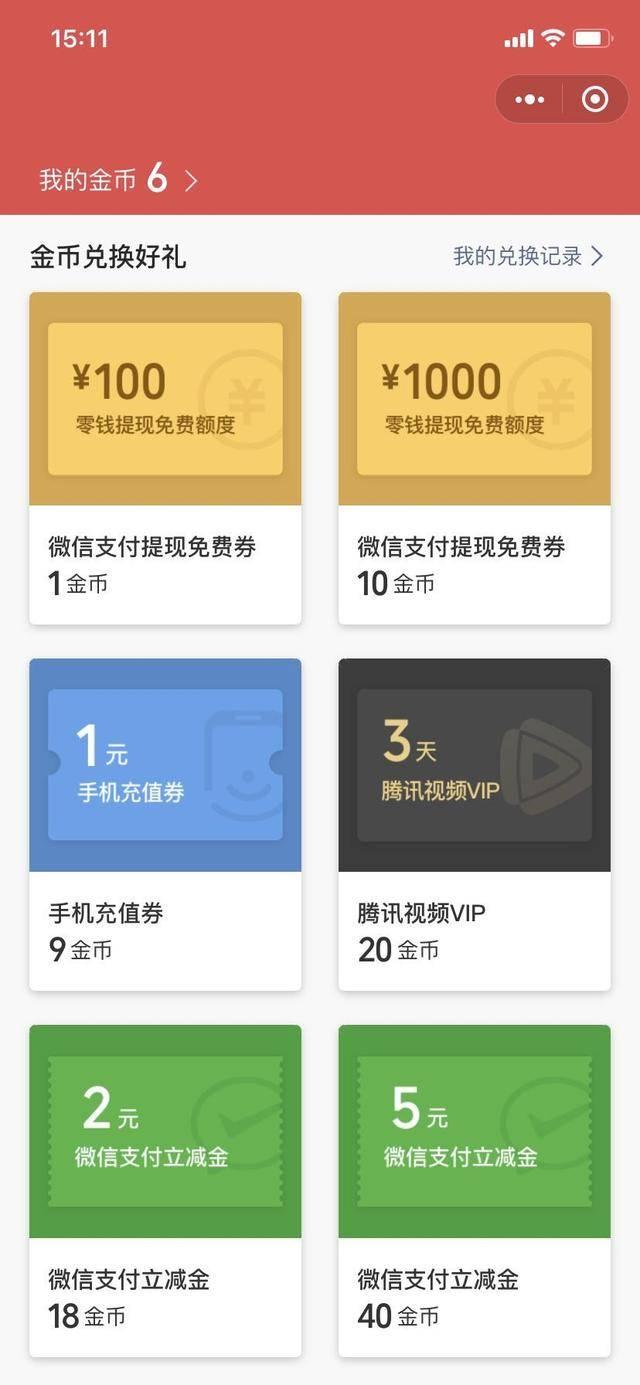 微信免费领1000不用还 免费领微信红包