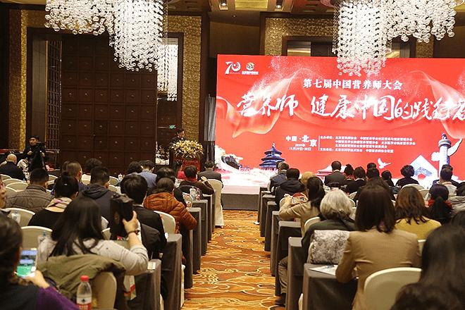 2019第七届中国营养师大会在京召开