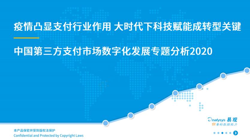 金融科技+多元产品创新,银盛支付高效赋能B端