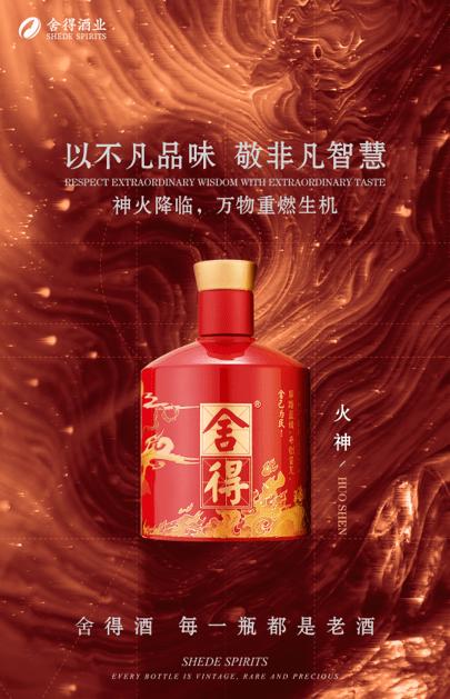 以不凡敬非凡,舍得酒业中国神话人物