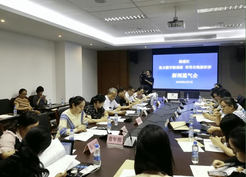 达达集团被列入上海杨浦在线新经济行动计划重点企业