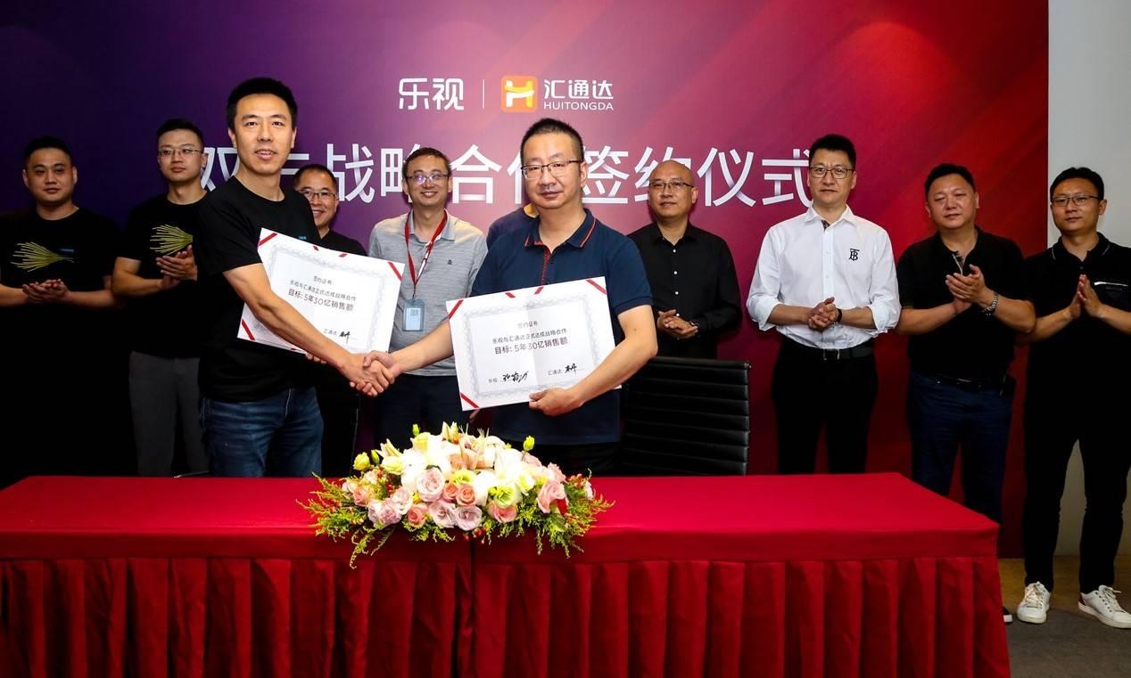 乐视与中国独角兽知名企业汇通达正式签约 强强联手开拓C2M消费平台新模式