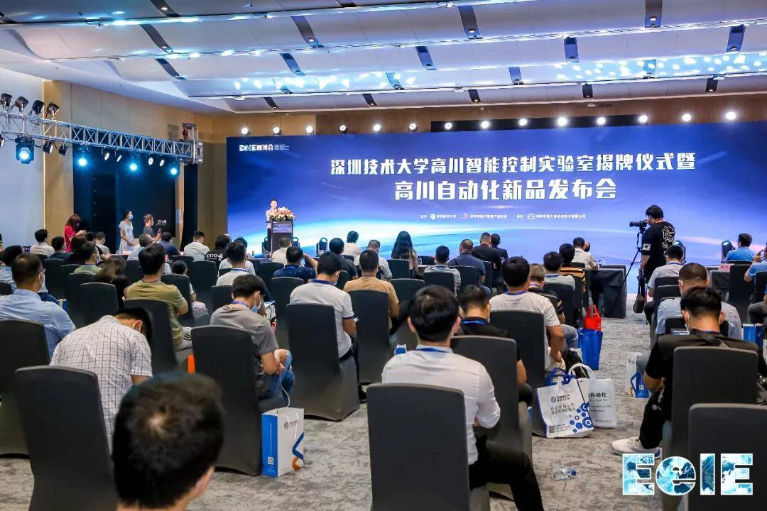 高川自动化联合深圳技术大学成立智能控制实验室,并发布PCle运动控制卡新品