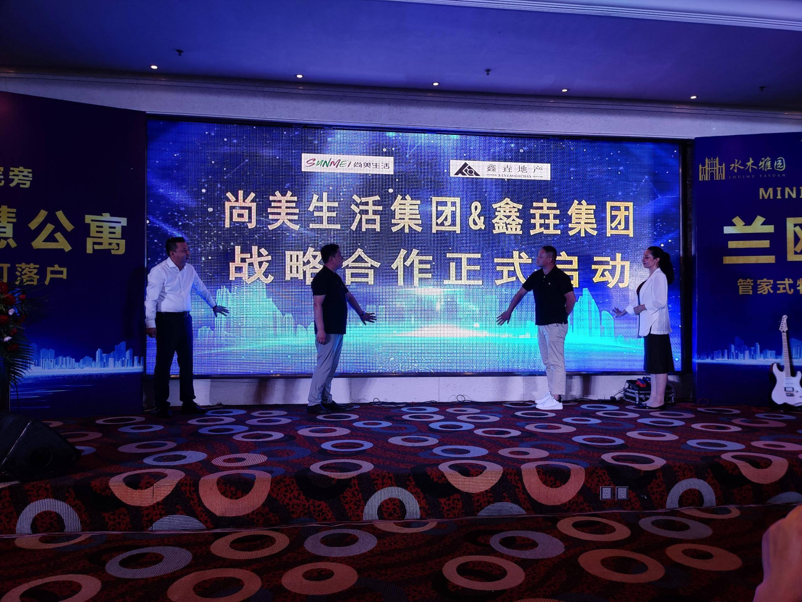 尚美生活集团与鑫垚集团达成战略合作,多元业态构建全新价值链