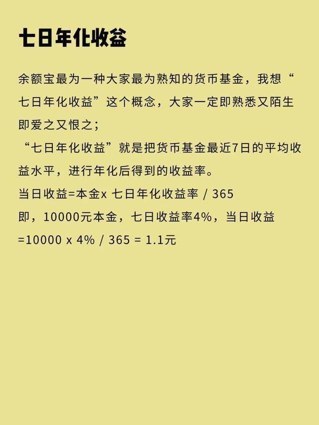 万份收益怎么算(七日年化2.3%一万一月多少钱)