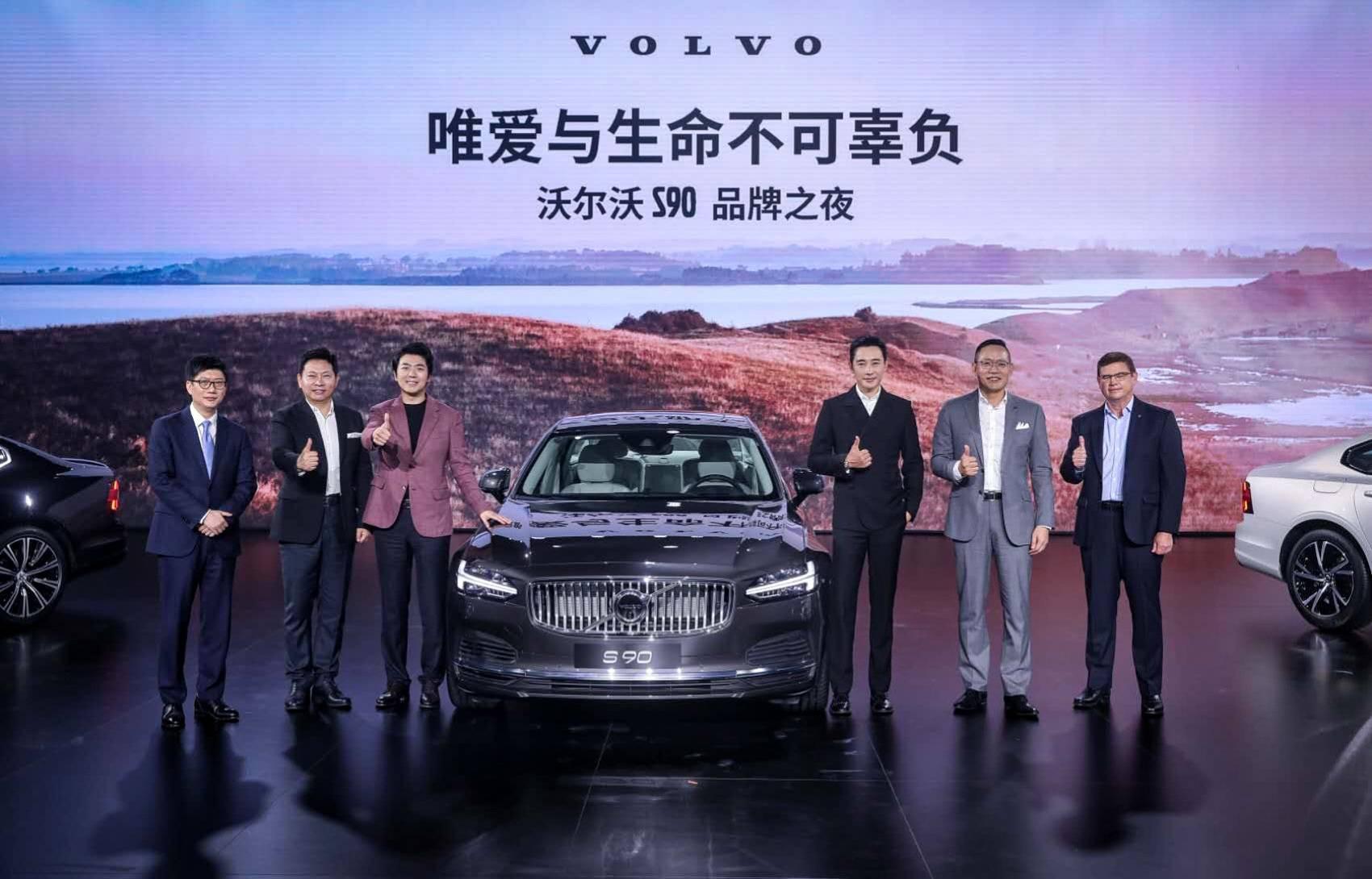 沃尔沃S90品牌之夜上海举行