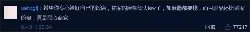 杨国福麻辣烫请张亮代言?网友:广告语都想好了! 创业 第7张