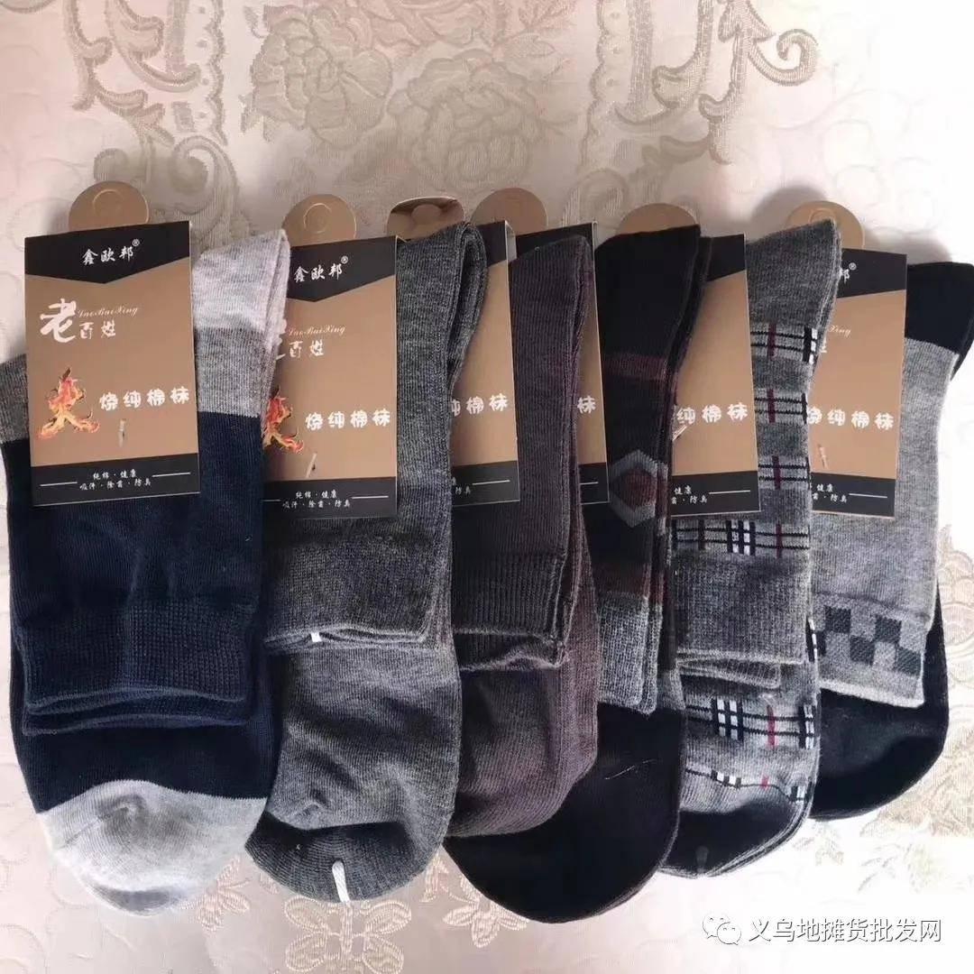 2020秋冬季纯棉袜子货源批发,袜子批发网,摆地摊卖袜子赚钱技巧