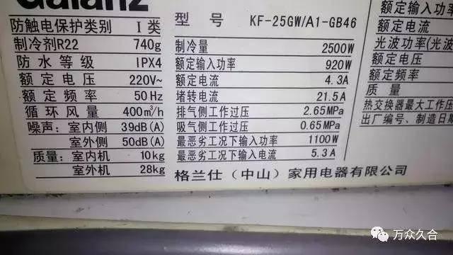 空调耗电量怎么计算公式,空调一晚上耗电多少度