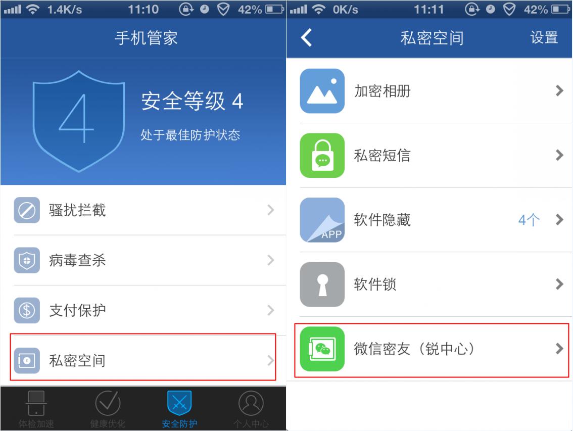 微信单独设置密码,微信的单个好友加密(微信 单独隐藏聊天记录)