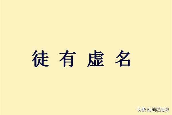 徒有虚名什么意思(徒有虚名下一句怎么说)