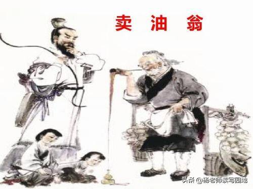 卖油翁翻译全文(卖油翁翻译一句一译)