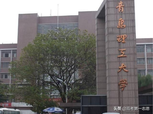 青岛理工大学是几本?青岛理工大学排名越来越低啊