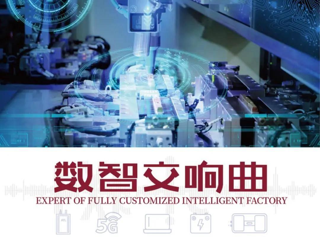 上海工博会,利元亨邀您一起共奏《数智交响曲》