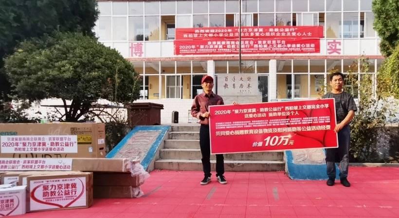 不忘初心·牢记使命 迎中秋国庆暨红色教育公益行在西柏坡成功举办