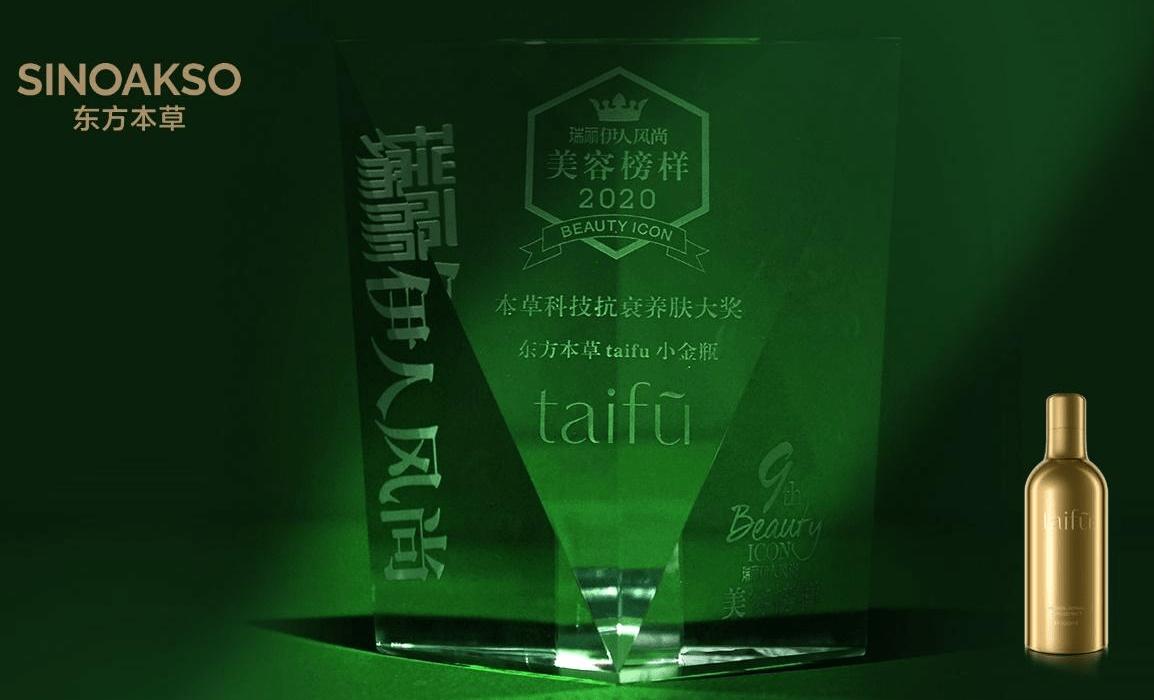 东方本草Taifu小金瓶荣获2020瑞丽美容本草养肤大奖