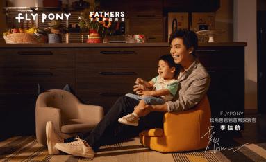 法国童鞋品牌FLYPONY(飞波尼):对孩子的保护,源于全方位关心