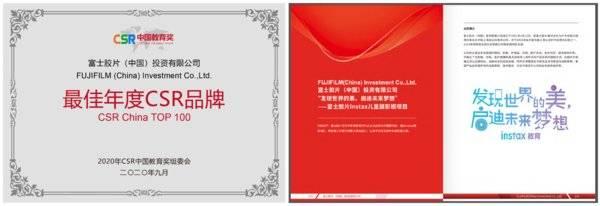 富士胶片instax儿童摄影班项目荣获第四届CSR中国教育奖