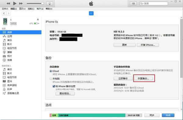 两台苹果手机靠近备份(苹果新旧手机互传数据)
