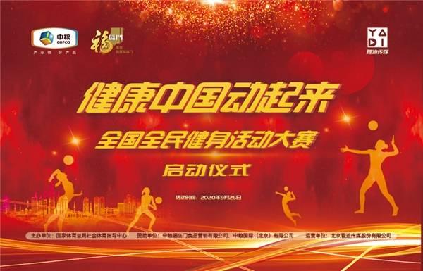健康中国动起来·全国全民健身活动大赛宁波启动