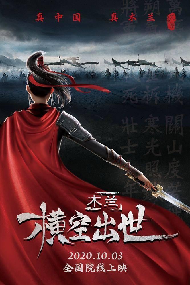 国漫电影《木兰:横空出世》曝终极预告 国庆档就看真中国真木兰