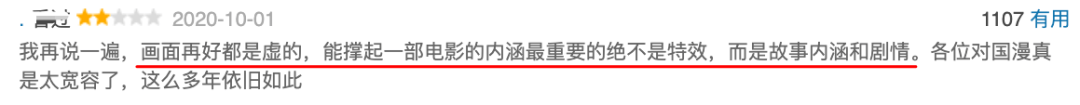 姜子牙3天7亿票房口碑却意外崩了,中国神话宇宙还有戏吗?