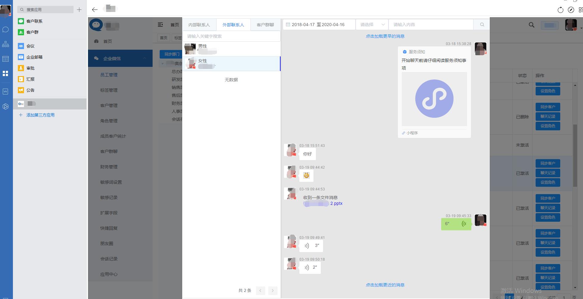 微信聊天记录能保存多久(三年前的微信聊天记录)